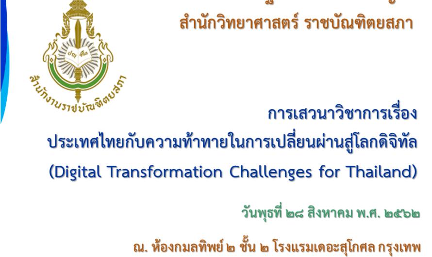 ประเทศไทยกับความท้าทายในการเปลี่ยนผ่านสู่โลกดิจิทัล (Digital Transformation Challenges for Thailand)