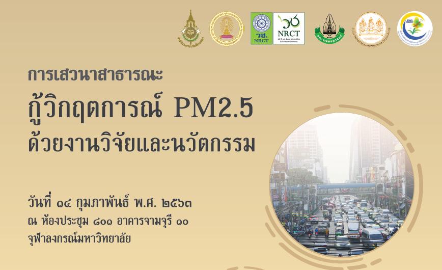 กู้วิกฤตการณ์ PM2.5 ด้วยงานวิจัยและนวัตกรรม