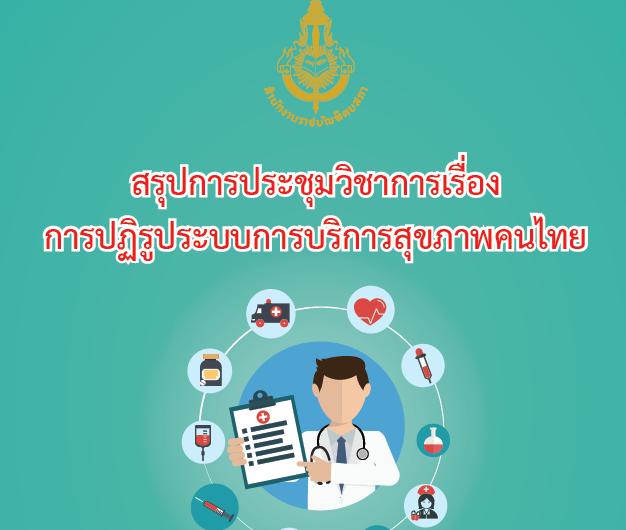 การปฏิรูประบบการบริการสุขภาพคนไทย