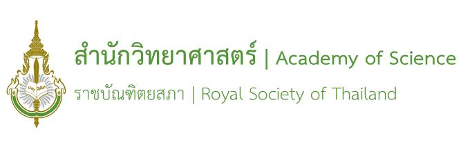 สำนักวิทยาศาสตร์ | Academy of Science